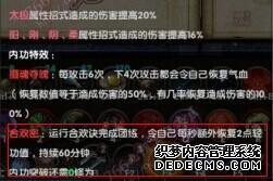 天剑狂刀私服极乐谷三内